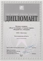 100 лучших товаров России 2016 (печенье сахарное)